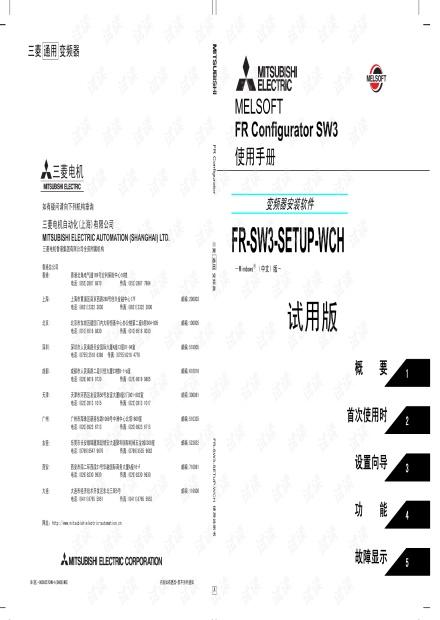 FR Configurator SW3中文说明书
