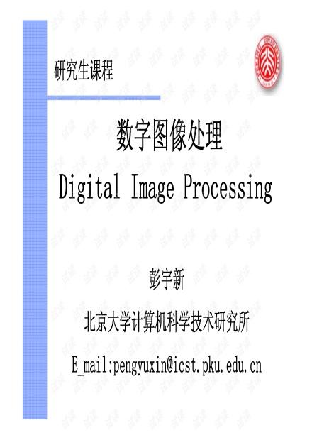 数字图像处理(冈萨雷斯)课件PDF版,做的很好