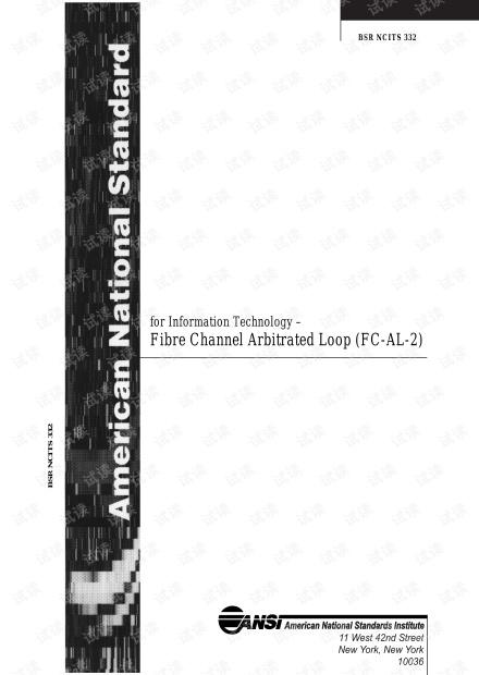 光纤通道协议标准FC-AL-2