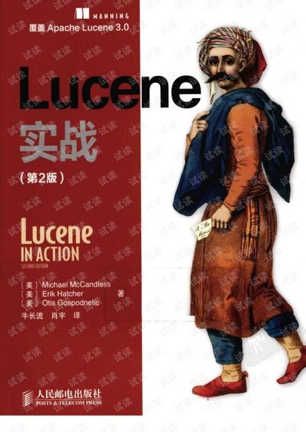 Lucene实战(第2版) 中文版