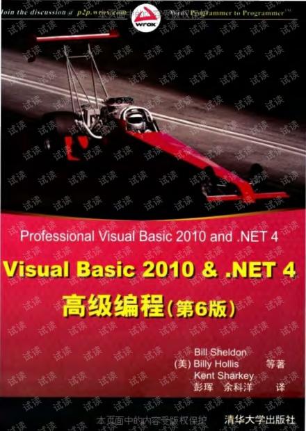 Visual.Basic.2010.&.NET4.高级编程(第6版)-文字版.pdf