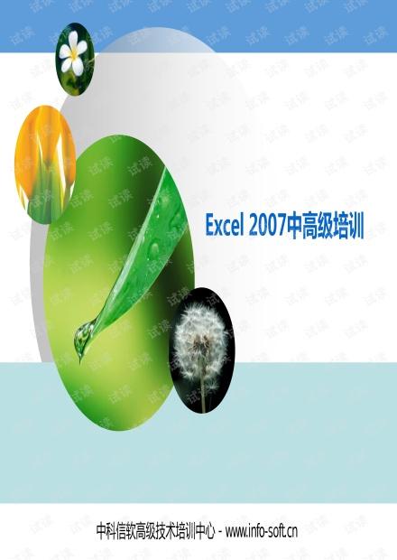 北京中科信软Excel2007培训