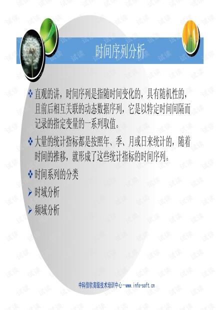 北京中科信软spss培训时间序列分析