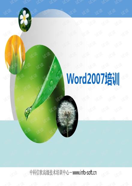 北京中科信软Word2007培训
