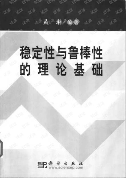 黄琳_稳定性与鲁棒性的理论基础(2003)