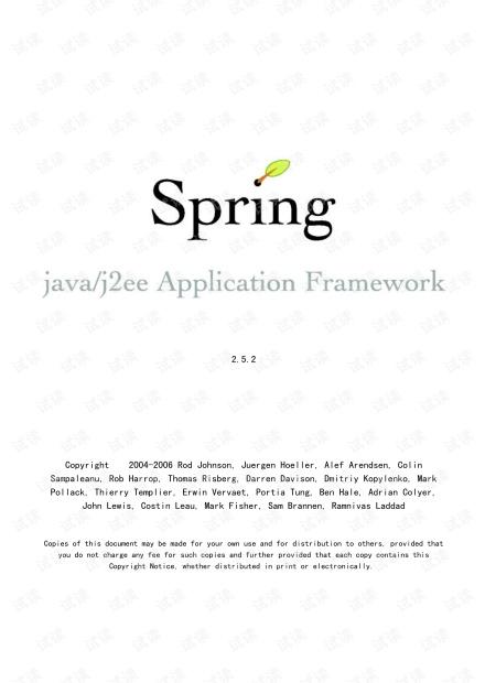 Spring Framework 开发参考手册 2.5.2 中文版