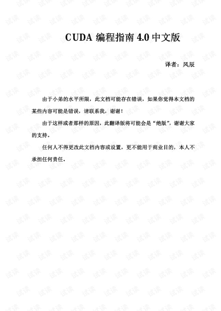 CUDA_C_Programming_Guide中文版