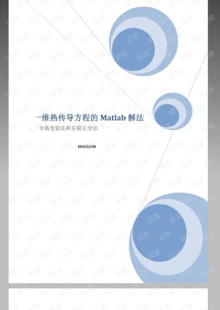 一维热传导方程数值解法及matlab实现