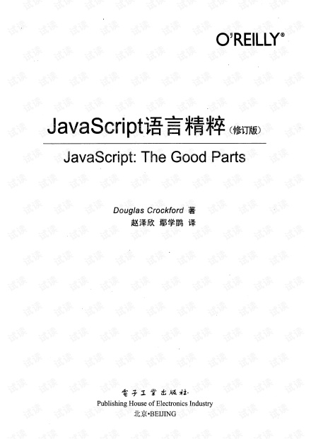 JavaScript语言精粹,修订版