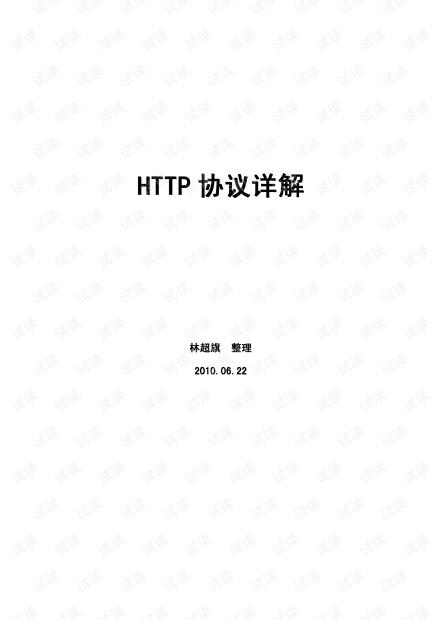 HTTP 协议详解
