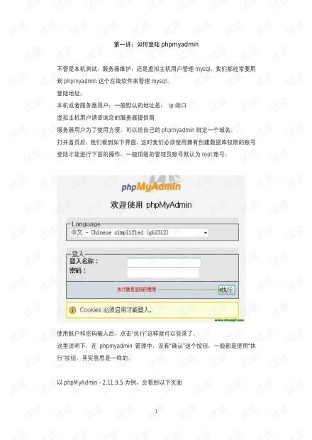 phpmyadmin用户手册