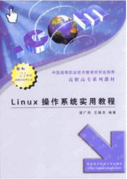 Linux操作系统实用教程.pdf  下载