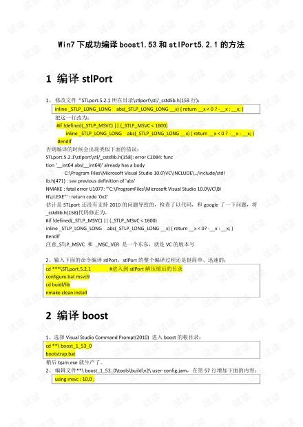 vc2010编译stlPort521和boost1.53的方法及使用中的问题的解决办法