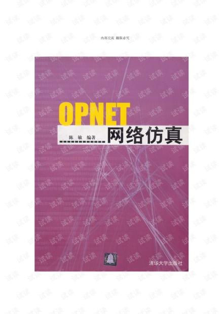 opnet教程-陈敏