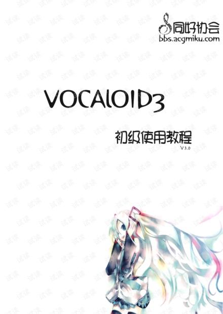 vocaloid 3初级教程