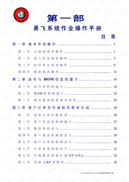 易飞ERP系统作业操作手册