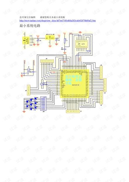 msp430最小系统