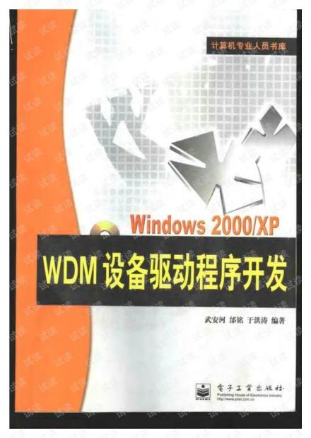 Windows 2000/XP WDM设备驱动程序开发
