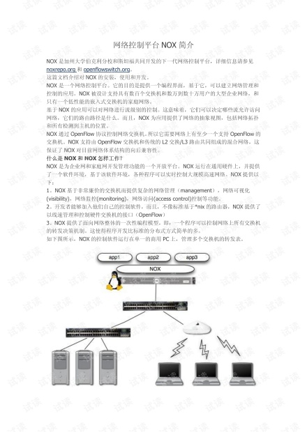 网络控制平台NOX介绍&安装&使用