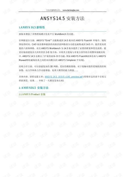 ANSYS14.5安装指南