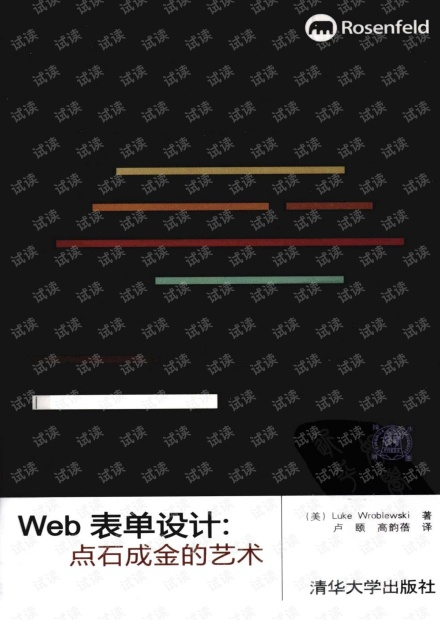 Web表单设计:点石成金的艺术.pdf