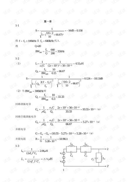 《射频通信电路》陈邦媛著课后答案详细版