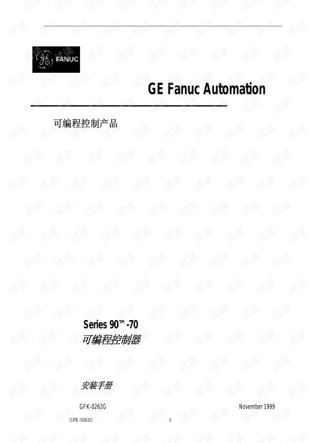 GE90-70可编程控制器使用手册