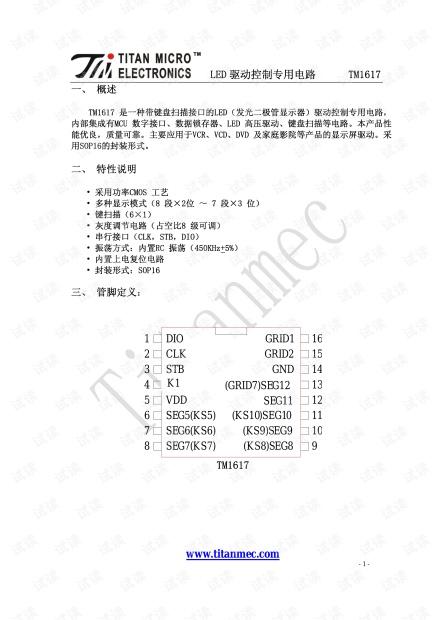TM1617中文资料