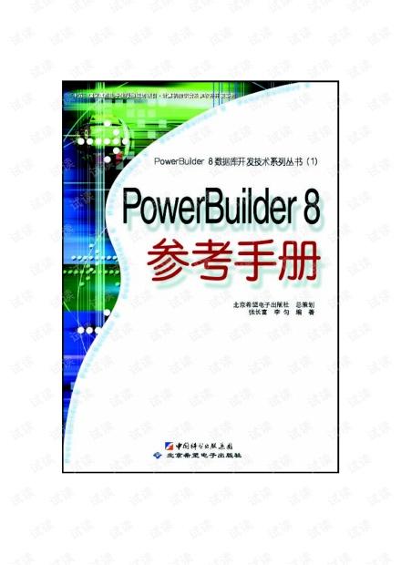 PowerBuilder8.0中文参考手册(完整版)