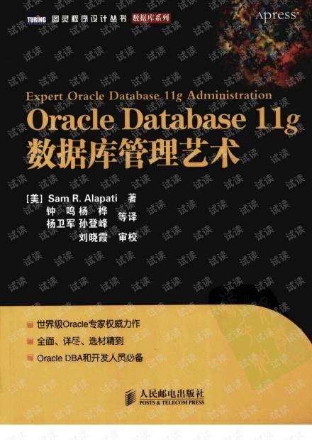 ORACLE+DATABASE+11G+数据库管理艺术