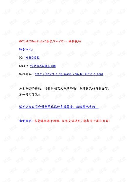 MATLAB GUI 设计学习手记 第2版 罗华飞 2011年.pdf