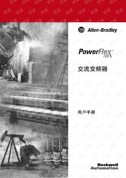AB变频器700说明书(中文).pdf