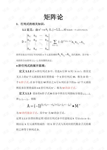 矩阵论公式定理总结