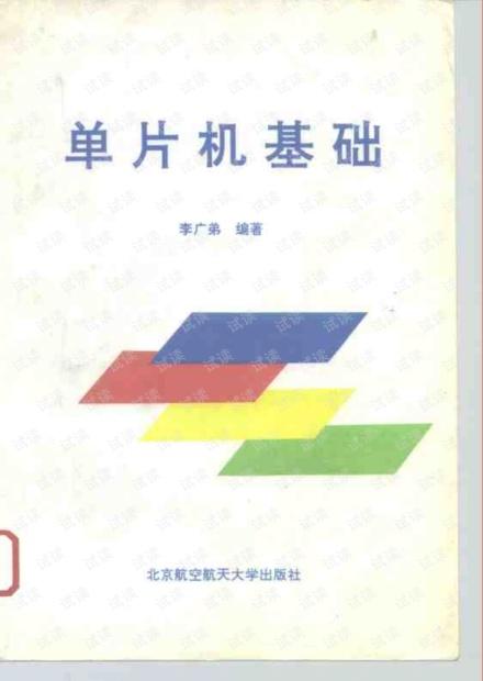 单片机基础.pdf