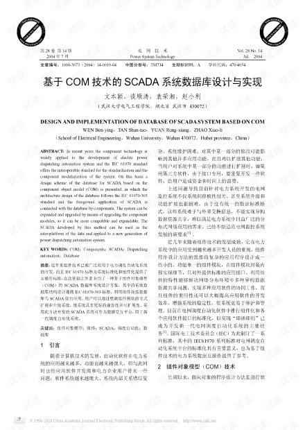 基于COM技术的SCADA系统数据库设计与实现