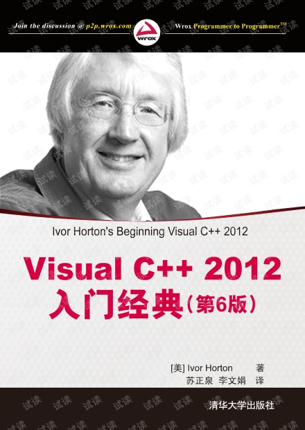 Visual+C++2012入门经典(第6版).pdf