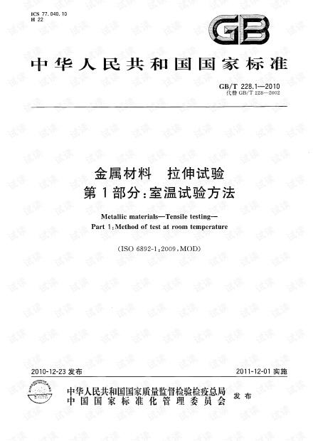 GB/T228.1-2010《金属材料 拉伸试验 第1部分:室温试验方法》
