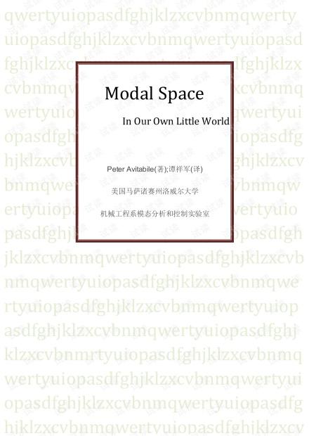 模态分析理论.pdf
