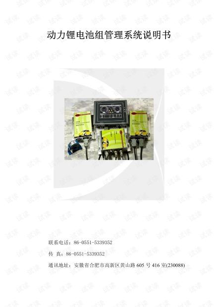 锂电池组管理系统说明书