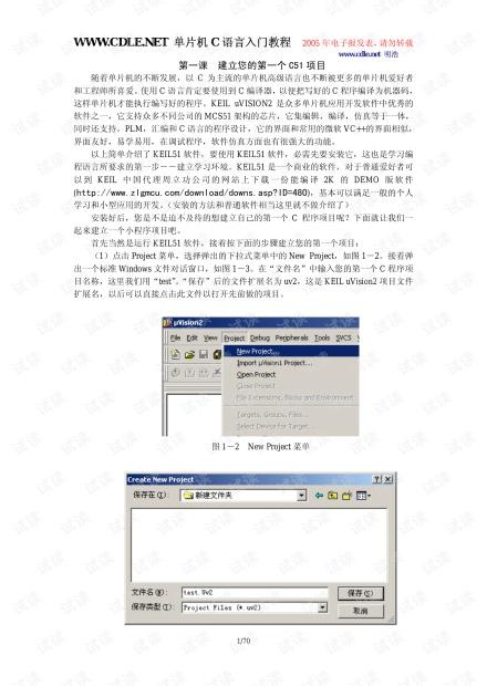 单片机C51入门教程.pdf