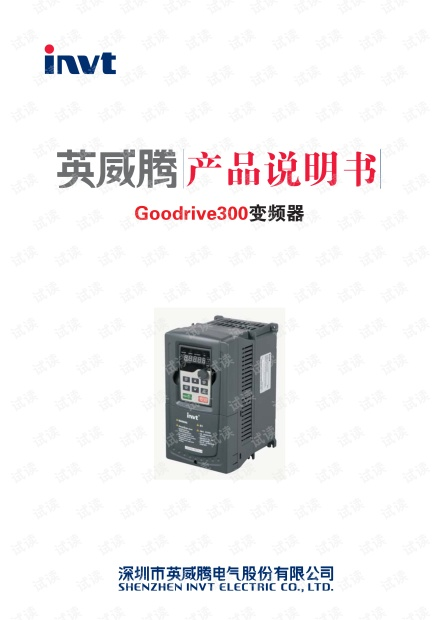英威腾GD300变频器说明书V1.2