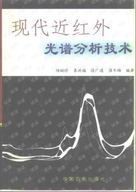 现在近红外光谱分析技术.pdf