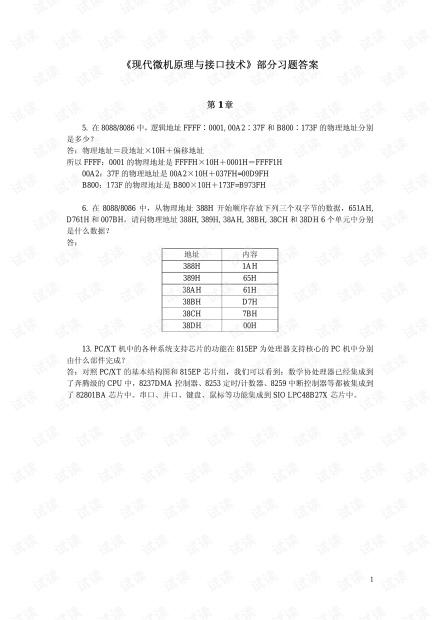 现代微机原理与接口技术-部分习题答案.pdf