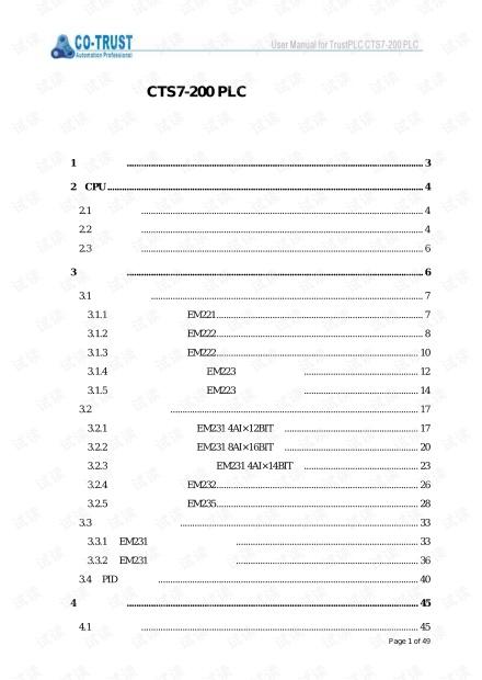 西门子S7_200_plc选型手册.pdf