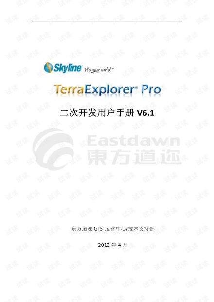 skyline TerraExplorer Pro二次开发用户手册V6.1 中文版
