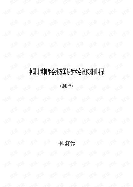 中国计算机学会推荐国际学术会议和期刊目录