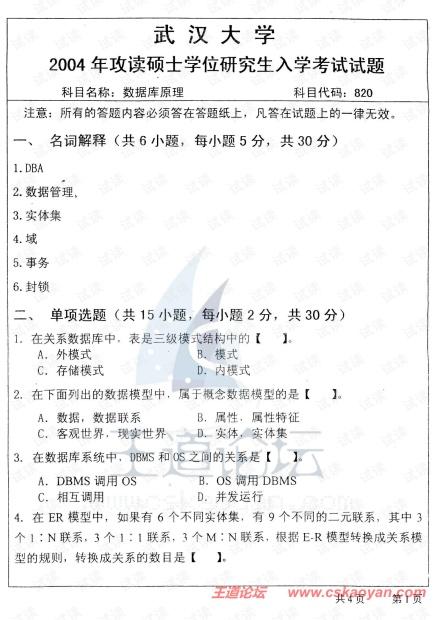 武汉大学2004年计算机考研复试试题