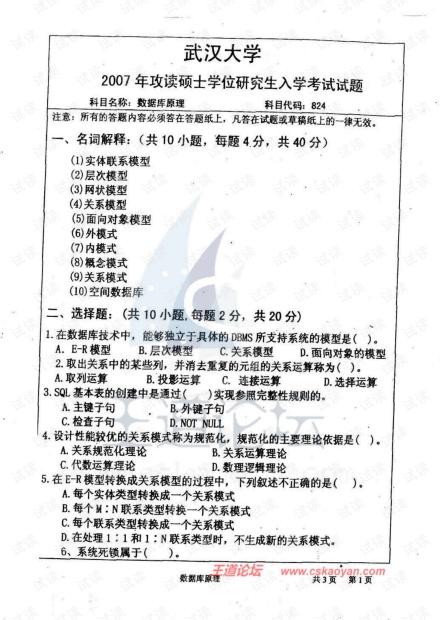 武汉大学2007年计算机考研复试试题
