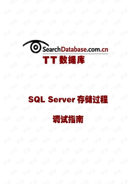 SqlServer存储过程及调试指南