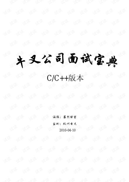 C++笔试宝典